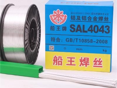 4系铝硅合金焊丝你了解多少