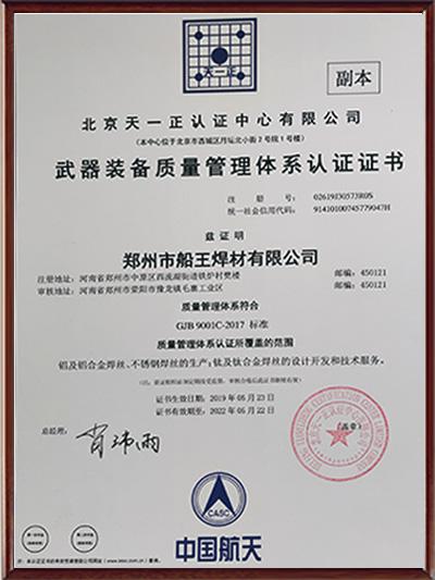 军工体系认证