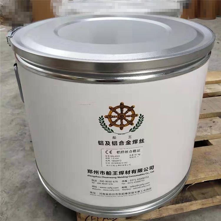 1.2桶装铝焊丝