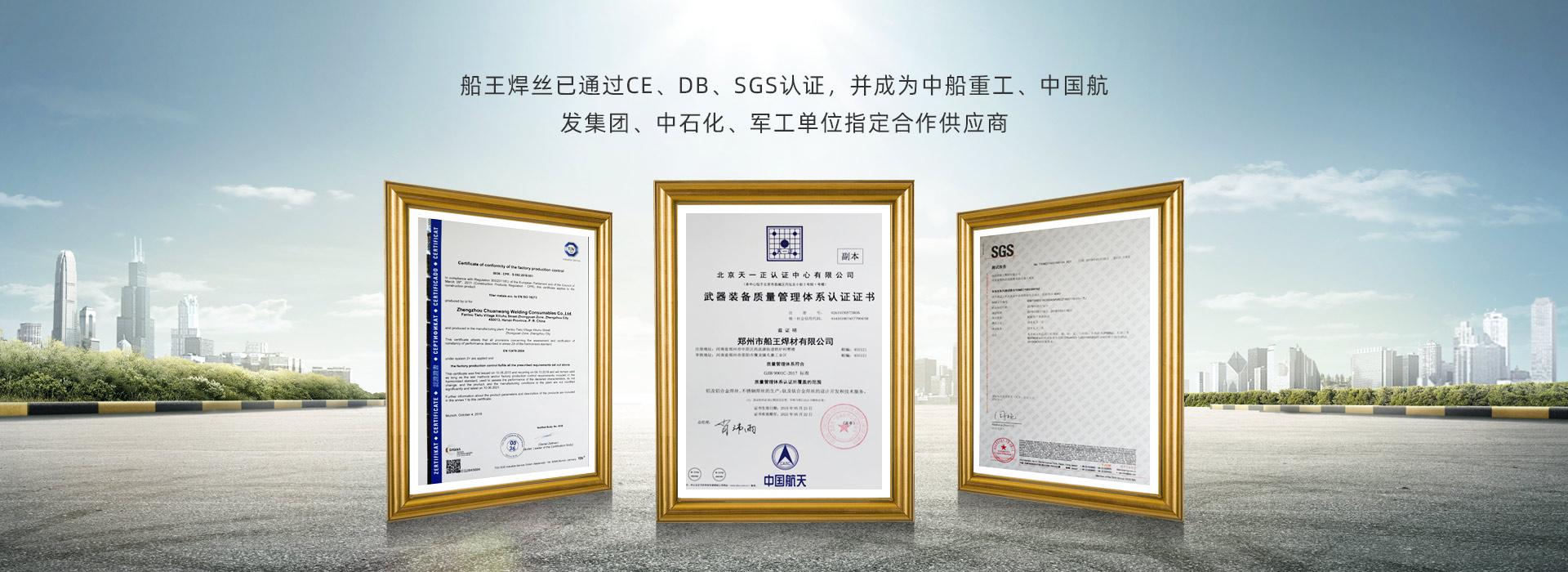 船王焊材所有产品已通过CE、DB、SGS认证