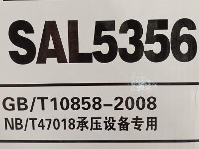 5356铝合金焊丝适合焊什么
