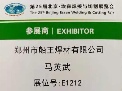 埃森焊接与切割展览会船王展位E1212