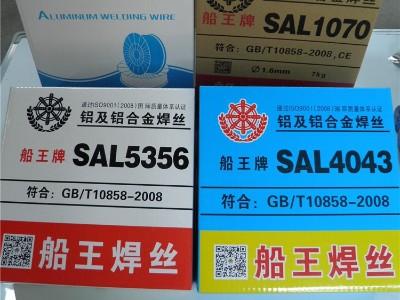 6系的母材(6061/6063/6082)如何选用铝焊丝