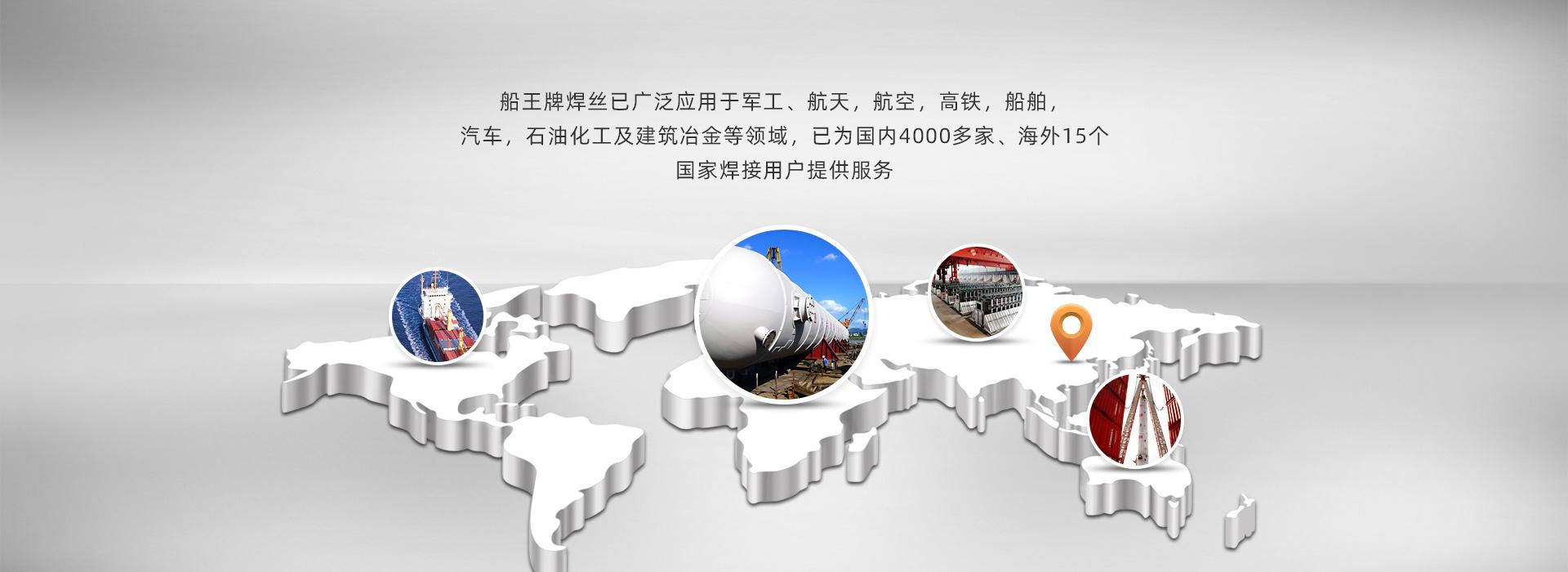 船王焊材广泛应用多个领域