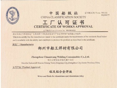 船王铝及铝合金焊丝通过CCS中国船级社认证