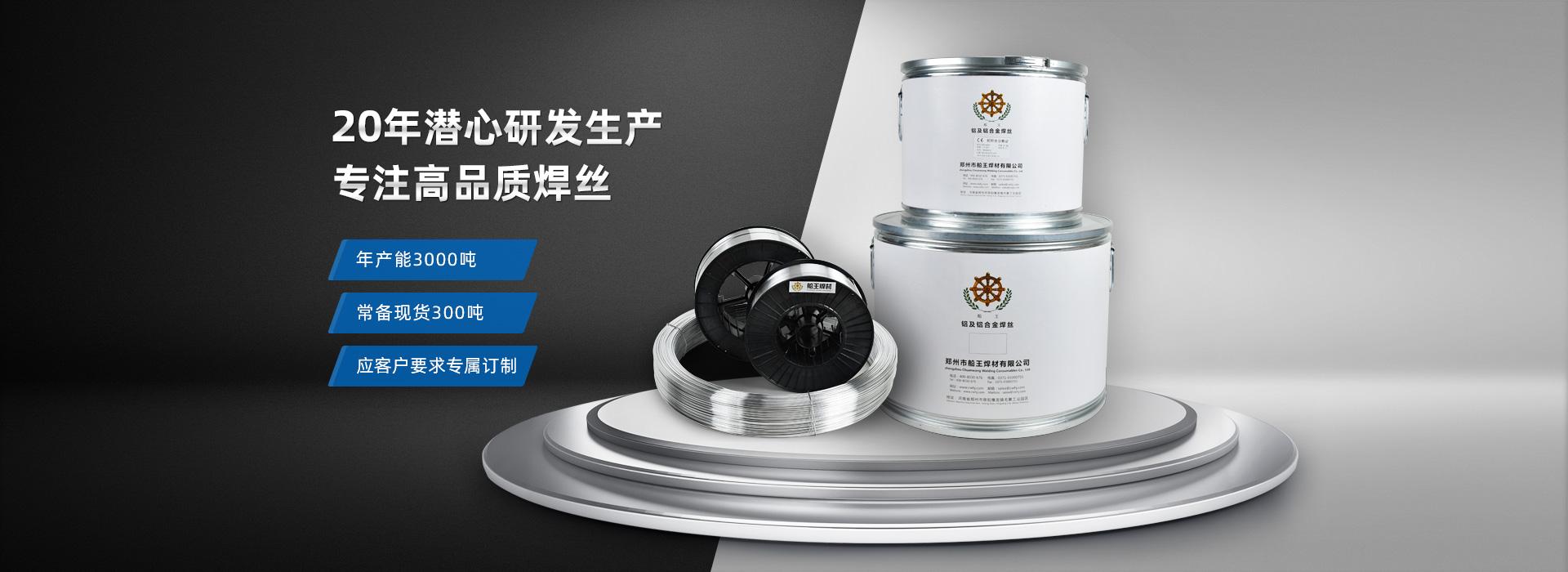 船王焊材,20年潜心研发生产,专注高品质焊丝