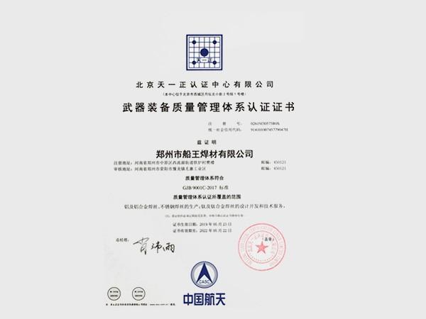 热烈祝贺船王焊材通过军工体系认证