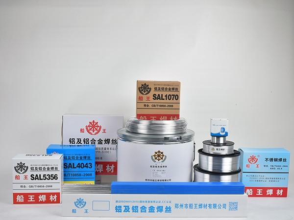 船王铝焊丝-铝焊正确焊接方法