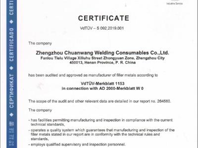 祝贺郑州船王铝焊丝通过压力容器VD认证